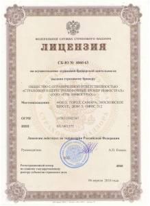 лицензия страхового брокера